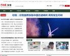 中新網軍事頻道