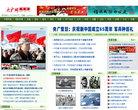 中国广播网军事频道