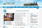 青神县人民政府网