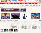 中國龍珠論壇