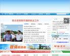 海南省琼海市政府网
