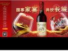 长城葡萄酒官网