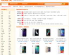 手机比价网