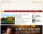 中信國安葡萄酒業股份有限公司