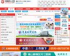 重慶衛生人才網