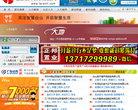 台山市人才人力资源网
