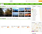 欣欣吉林旅游網