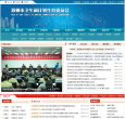 鄭州衛生信息網