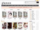 倚天中文網
