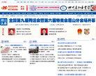 四川新闻网-眉山频道