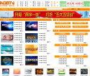 安慶網絡廣播電視節目點播