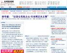 永州新闻网