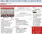 政务频道-河北新闻网