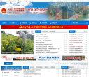 双江县政府公众信息网