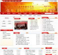 邯郸市人力资源和社会保障局