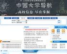 中國大學導航