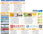 江苏教育信息网