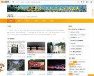 樂途丹東旅游網