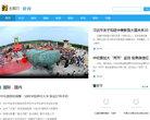 北国网新闻频道