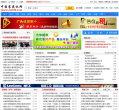 中国装载机网