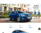 雪佛蘭chevrolet中國官方網站