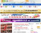 邯鄲社區網