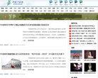 中國江蘇網軍事頻道