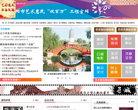 盛京文化網