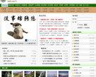 春秋中文網