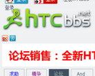 HTC手機論壇