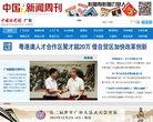 廣東新聞網