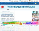 中國新聞網-河北新聞