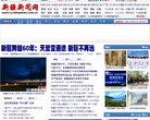 新疆新聞網