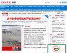 中新網吉林新聞
