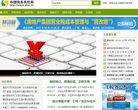 中國稅務風險網