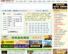 中國酒店人才網