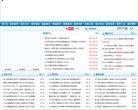 黃巖教育信息網