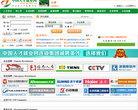 中國人才就業網