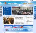 成都地方税务局官网_四川建设网(www.sccin.com.cn)四川建设网官网