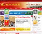 海南省社会保险事业局