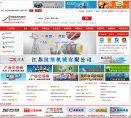 中國電線電纜網