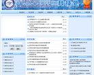 中国科学院大连化学物理研究所 科技处