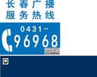 长春广播网
