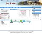 郑州铁路职业技术学院招生就业处