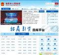 信阳市政府信息公开网