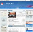 廣東省司法廳門戶網站