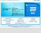 華夏名網ICP備案系統