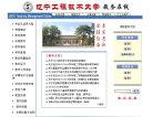 遼寧工程技術大學教務處