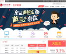 东莞证券官方网站