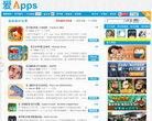 愛Apps